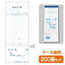 【お会計票/会計伝票】単式(ミシン領収書付)エコF(1ケース200冊)
