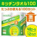 【キッチンペーパー】ネピア 激吸収 キッチンタオル100カット (4ロール×12パック)
