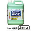 【除菌・漂白】ライオン キッチンパワーブリーチ 5kg×3本(ケース販売)