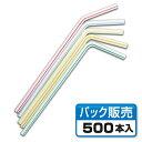 【ストロー】カラーストロー フレックス ストライプ 裸 5色アソート (500本入)