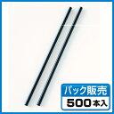【ストロー】カラーストロー ストレート ブラック 裸 (500本入)