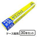 【キッチンラップ】業務用 サランラップ 30cm×50m巻 (1ケース30本入)