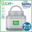 【エステー】 サニティー 業務用消臭剤 大型タイプR トイレ用 森林の香り (1.7kg)