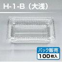 【フードパック】 H-1-B 大浅 (100枚入)