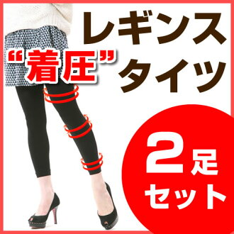 Pressure wear with leggings ( ringtone pressure leggings )-one size fits all «»
