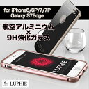 LUPHIE 正規品 iPhone7ケース 背面9H強化ガラス 【保護フィルムプレゼント】 航空アルミ iPhone6s ケース iPhone7Plus ケース Galaxy S7 Edge ケース iPhone6sPlus ケース【送料無料】metal tempered glass ルフィ