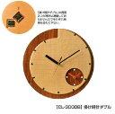 木製小物雑貨【CL-300DB】掛け時計ダブル