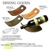 【WINE-STD-GR】ワインスタンド グリーン