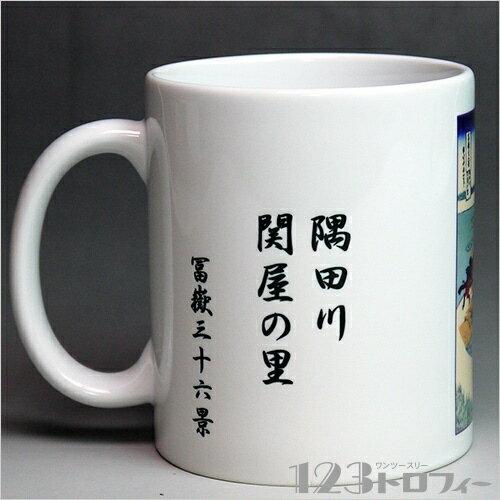 陶器製マグカップ 冨嶽三十六景 隅田川関屋の里の紹介画像2