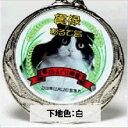 【オリジナルデザインができる】カラーメダルホワイト【銀メダル】 ★直径φ70mm 《27×35》 ★彫刻無料