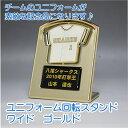 ユニフォーム型回転スタンド:ワイド ゴールド