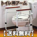 【送料無料】据置タイプ トイレ用アーム SY-21 ビーワーススタイル 老人向け介護手すり
