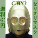 �ɂ���!!�y����490�~�z�Ȃ肫��}�X�N C3PO �f�� �q�[���[ �L�����N�^�[ C-3PO
