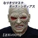在庫あり!!【送料無料】なりきりマスク ダース・シディアス スター・ウォーズ 映画 キャラクター ダース・シリアス