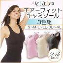【送料490円】エアーフィット キャミソール 3色組 3L〜4Lサイズ キャミ エアーフィット
