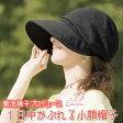 在庫あり!!【送料490円】菊池桃子 Emom 1日中かぶれる小顔帽子 ブラック