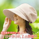 在庫あり!!【定形外送料無料】菊池桃子 Emom 1日中かぶれる小顔帽子 ベージュ