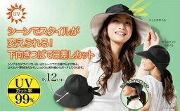 在庫あり!!【送料490円】スタイルアレンジUV帽子 使い分け可能なUVハット&キャスケット 紫外線 ガード リボンでアレンジ 日よけ