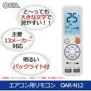 【送料490円】【大きな文字で見やすい】エアコン用リモコン(13メーカー対応)OAR-N12