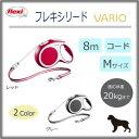 【送料無料】フレキシリード VARIO コード 8m Mサイズ レッド ペット用品 犬 散歩 リード
