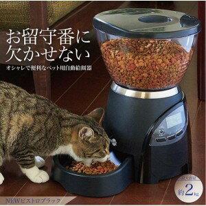 【送料無料】ペット用自動給餌器 NEWビストロブラック 留守番 犬 猫 えさ ごはん