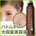 【送料無料】ビューナたっぷりハトムギ美容液200 顔 首元 美容液 スキンケア