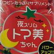 【送料490円】夜スリム トマ美ちゃん パワーアップ版