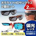 ポラライトHDサングラス 2個セット 光のギラツキ、反射をカット! UV400カットの偏光サングラスなので紫外線や反射光のギラツキを抑え、目を守ります。