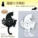 【送料490円】猫振り子時計 G-1143 ブラック 黒ネコの時計 壁掛け時計 掛け時計 ねこ