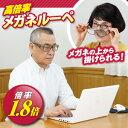 在庫あり!!【送料490円】高倍率メガネタイプ拡大鏡 1.8倍 老眼 メガネ ルーペ