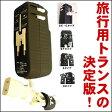 在庫あり!!【送料490円】楽ぷら RX-30 海外旅行 電源プラグ 変圧器
