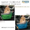 【送料無料】kurgoクルゴ ペット用カーグッズ ロフトシリーズ ブースターシート【グリーン】