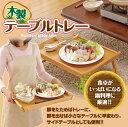 在庫あり!!【送料490円】木製テーブルトレー A-04 ミニテーブル 折り畳み 木製