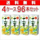 【ケース販売】アサヒ 十六茶 250ml紙パック/4ケース(96本)