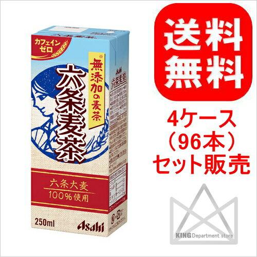Asahi(アサヒ) 六条麦茶 250ml 紙パック 24本(1ケース) 【花見】【運動会】【キャンプ】【エコ】/麦茶/お茶【RCP】