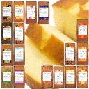 金沢スイーツ工房 手作りパウンドケーキ どれでも5個選んで送料無料!【中森亭/6寸パウンド/ケーキ/