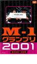 【中古 DVD】▼M−1 グランプリ 2001 完全版▽レンタル落