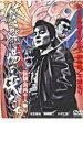 【中古】DVD▼修羅場の侠たち 伝説 河内十人斬り▽レンタル落ち【極道】
