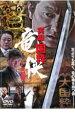 【バーゲンセール】【中古】DVD▼実録 国粋 竜侠 完結編▽レンタル落ち【極道】