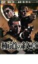 【中古】DVD▼極道の紋章▽レンタル落ち【極道】