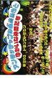 【バーゲンセール DVD】【中古】DVD▼アンタッチャブ