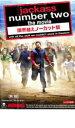 【中古】DVD▼jackass number two the movie ジャッカス ナンバー2 ザ・ムービー 限界越えノーカット版▽レンタル落ち