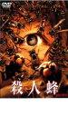 【中古】DVD▼殺人蜂 キラー・ビー▽レンタル落ち【ホラー】