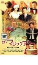 【中古 DVD】▼ザ・マジックアワー▽レンタル落ち