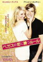 【バーゲンセール DVD】【中古】DVD▼ベガスの恋に勝つルール▽レンタル落ち