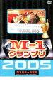 【中古 DVD】▼M−1 グランプリ 2005 完全版 本命なきク