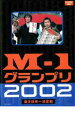 【中古 DVD】▼M−1 グランプリ 2002 完全版 その激闘の