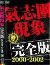【中古】DVD▼氣志團 現象 完全版 2000ー2002