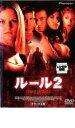 【バーゲンセール DVD】【中古】DVD▼ルール2▽レンタル落ち【ホラー】