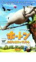 【中古 DVD】▼ホートン ふしぎな世界のダレダーレ 特別編▽レンタル落ち